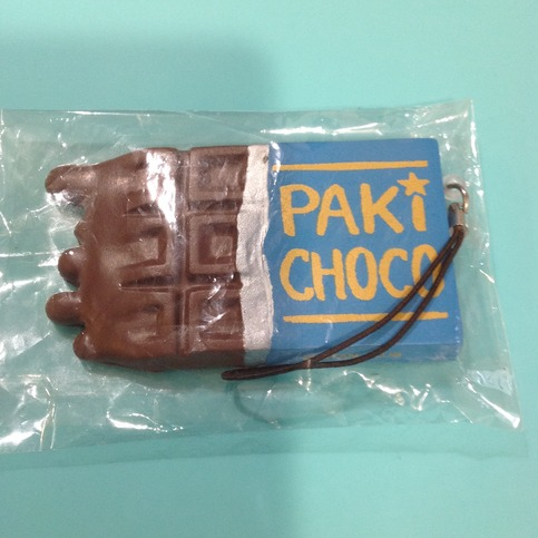 Cracking Squishy Collection : Rare cracking chocolate bar ? SuzyCupcake ? Online Store Powered by Storenvy