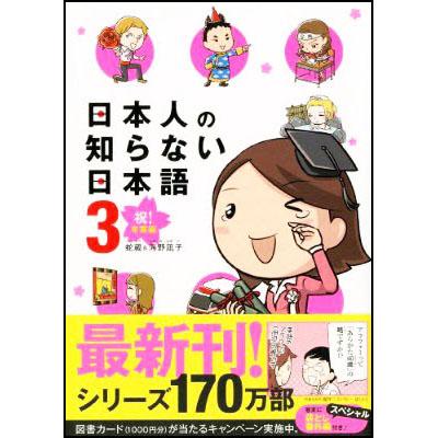 Nihonjin No Shiranai Nihongo Book