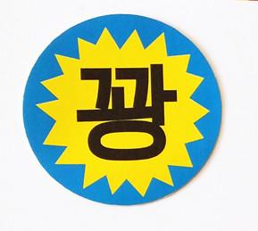 [Running Man] R Round Stickers (15 pieces) (Premium ...