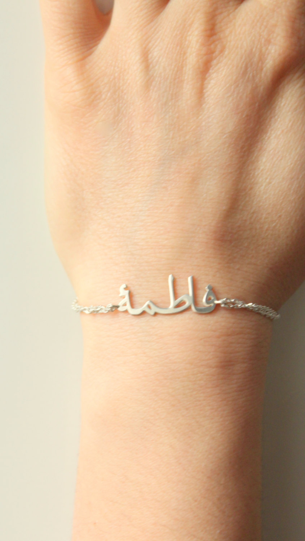Arabic jewelry Arabic bracelet gold Arabic bracelet silver name