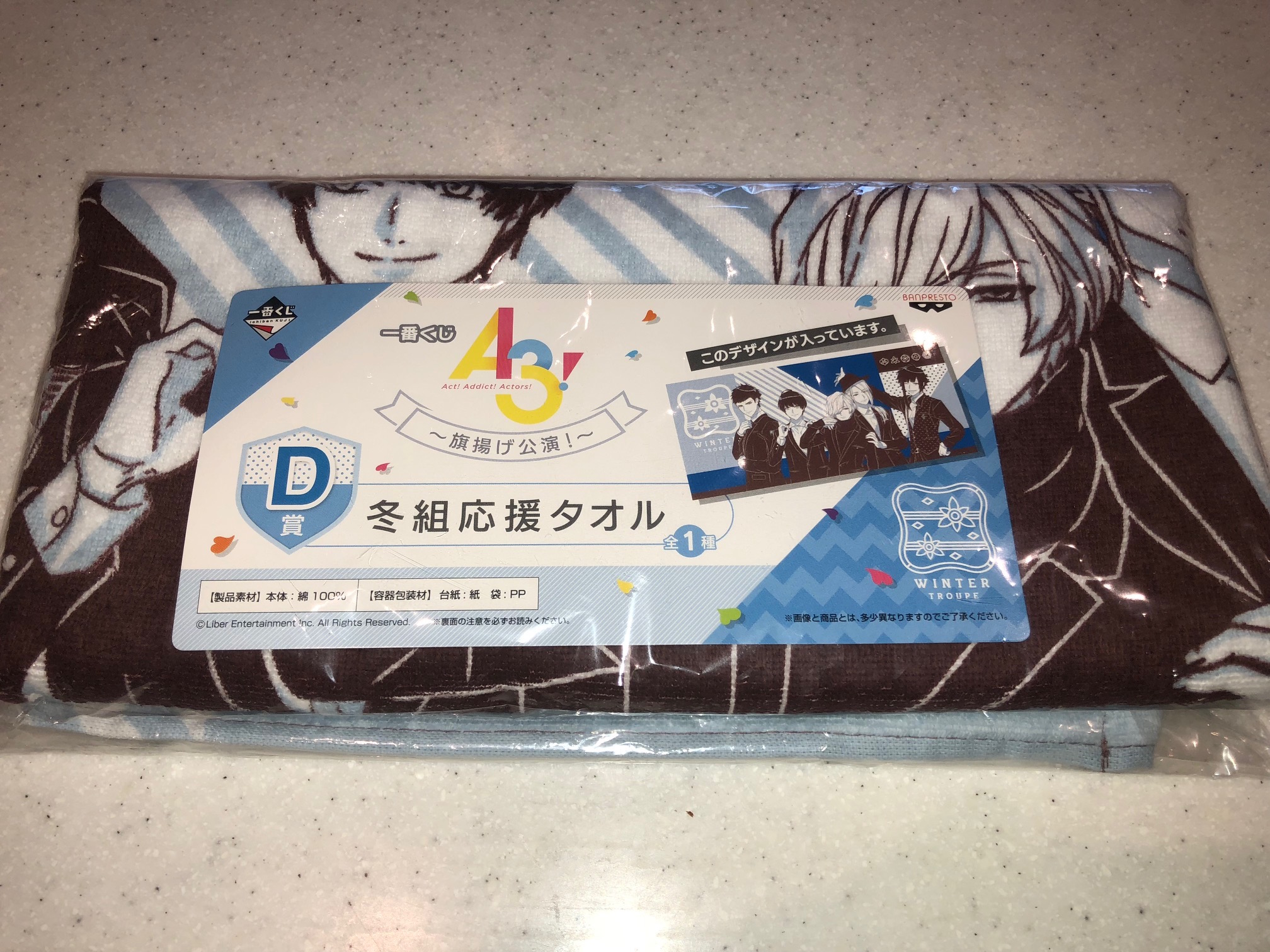 a3 anime manga winter troupe banpresto towel on storenvy. Black Bedroom Furniture Sets. Home Design Ideas